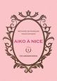 AIKO A NICE こどものための絵と会話で学ぶフランス語 初級編(1)