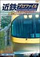 鉄道プロファイルシリーズ 近鉄プロファイル ~近畿日本鉄道全線508.1km~ 第2章 大阪線~志摩線