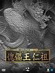朝鮮王朝五百年シリーズ 傀儡王 仁祖 DVD-BOX2