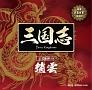 """三国志 Three Kingdoms 公式朗読CD シリーズ """"夷陵に燃ゆ""""/趙雲篇:KENN(通常版)"""