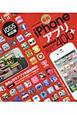 最新・iPhoneアプリ Umlimited 400+ iOS5対応版 最新&秀作アプリを厳選掲載!