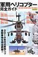 軍用ヘリコプター 完全ガイド 2010年代の軍用ヘリ 最新事情を完全網羅!