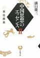 中国思想のエッセンス 東往西来 (2)