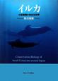 イルカ 小型鯨類の保全生物学