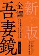 全譯 吾妻鏡<新版> 自巻第一(治承四年)/至巻第七(文治三年) (1)