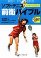 ソフトテニス 前衛バイブル DVD付 レベルアップシリーズ