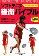 ソフトテニス 後衛バイブル DVD付 レベルアップシリーズ