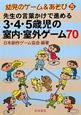 先生の言葉かけで進める 3・4・5歳児の室内・室外ゲーム70 幼児のゲーム&あそび5