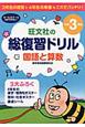 旺文社の総復習ドリル 国語と算数 小学3年生