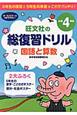 旺文社の総復習ドリル 国語と算数 小学4年生