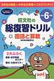 旺文社の総復習ドリル 国語と算数 小学6年生