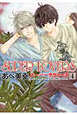 SUPER LOVERS (4)
