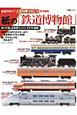 紙の「鉄道博物館」 作って楽しむ鉄道ペーパークラフト図鑑
