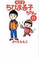4コマ ちびまる子ちゃん (11)