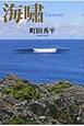 海嘯 Tsunami