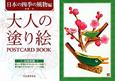 大人の塗り絵 POSTCARD BOOK 日本の四季の風物編