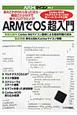 ARMでOS超入門 ARMマイコン2 あれこれやりたくなったなら・・・機能ごと小分けで楽
