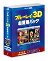 ブルーレイ3Dお得パック2 2010 FIFAワールドカップ 南アフリカ オフィシャル・フィルム IN 3D シルク・ドゥ・ソレイユ ジャーニー・オブ・マン IN 3D