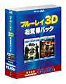 ブルーレイ3Dお得パック1 グリーン・ホーネット 3D&2Dブルーレイセット バイオハザードIV アフターライフ IN 3D