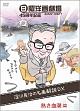 日曜洋画劇場45周年記念 淀川長治の名画解説DX (1)熱き血潮篇 (アクション/スポーツ)