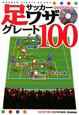 サッカー足ワザグレート100 DVDでマスター! ストライカーDX特別編集