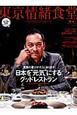 """東京情緒食堂 SPECIAL EDITION 2011-2012 日本を""""元気""""にするグッドレストラン"""