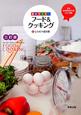 基本マスター フード&クッキング レシピ+成分表<3訂版>