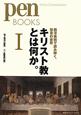 キリスト教とは何か。 西洋美術で読み解く、聖書の世界(1)
