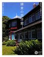 鎌倉の西洋館 昭和モダン建築をめぐる