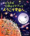 ヒラメキ公認ガイドブック ようこそ宇宙へ