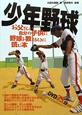 少年野球 DVD付 お父さんが自分の子供に野球を教えるときに読む本