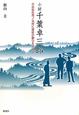 小説・千葉卓三郎 自由県浩然ノ気村に憲法の旗ひるがえる