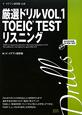 厳選ドリル TOEIC TEST リスニング CD-ROM付 イ・イクフン語学院公式(1)
