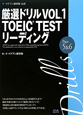 厳選ドリル TOEIC TEST リーディング Part5&6 イ・イクフン語学院公式(1)