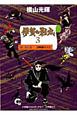 伊賀の影丸 闇一族の巻 限定版BOX (3)