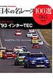 日本の名レース100選 1993 インターTEC (65)