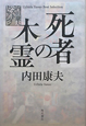 死者の木霊 内田康夫ベストセレクション