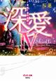 深愛~美桜と蓮の物語~ (4)