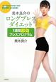 美木良介の ロングブレスダイエット 1週間即効ブレスプログラム DVD付 すべてのエクササイズがDVDでよくわかる!