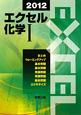 エクセル 化学1 2012