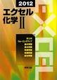エクセル 化学2 2012