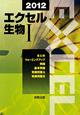 エクセル 生物1 2012