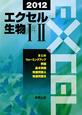 エクセル 生物1+2 2012