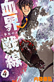 血界戦線-拳客のエデン- (4)