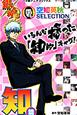 銀魂-ぎんたま- 空知英秋SELECTION いろんな捻った「知的」ギャグ!知篇 TV版アニメコミックス