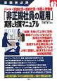 「非正規社員の雇用」実務と対策マニュアル パート・派遣社員・契約社員・外国人労働者 事業者必携