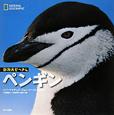 ペンギン 動物大せっきん