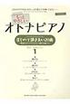 オトナピアノ はじめて弾きたい20曲 Best Selection(1)
