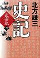 史記 武帝紀 (6)