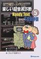 エコ蔵じいさんの楽しい超音波診断 Handy Text 下肢動静脈 (5)
